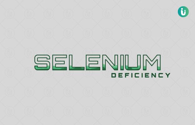 সেলেনিয়ামের অভাব